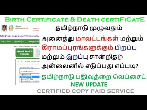 how to download birth and death certificate| CSC VLE | #ALLWAYS