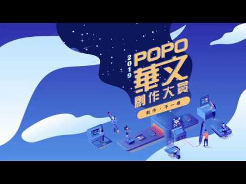 第二屆POPO明星創作班 招生中