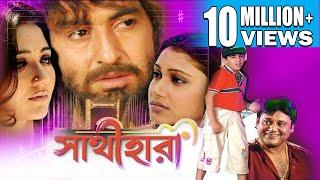 SATHI HARA   সাথী হারা   JEET   SWASTIKA   MEGHNA   TAPAS   Echo Bengali Movie