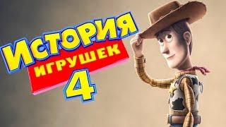 История игрушек 4 2019 [Обзор] / [Тизер-трейлер 2 на русском полная версия]