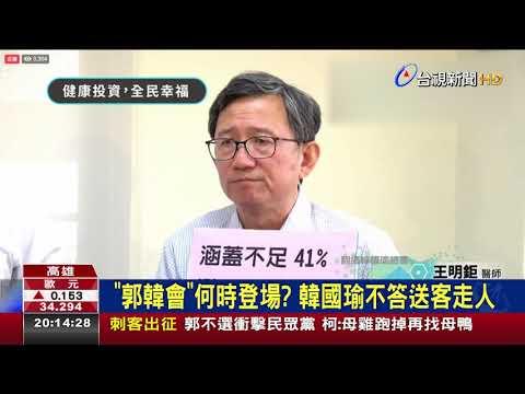 直播談長照保險韓PK蔡政府長照2.0計畫
