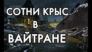 Эпические битвы TES V: Skyrim [Epic Battle] Часть 2