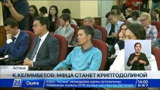 Кайрат Келимбетов: МФЦА станет криптодолиной