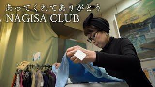 あってくれてありがとう:NAGISA CLUB(大津市)編