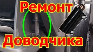 Ремонт доводчика бардачка Chevrolet Aveo T-300