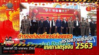 รายการ สน.เพื่อประชาชน : ตำรวจท่องเที่ยวปล่อยแถวสร้างความเชื่อมั่นเทศกาลตรุษจีน 2563