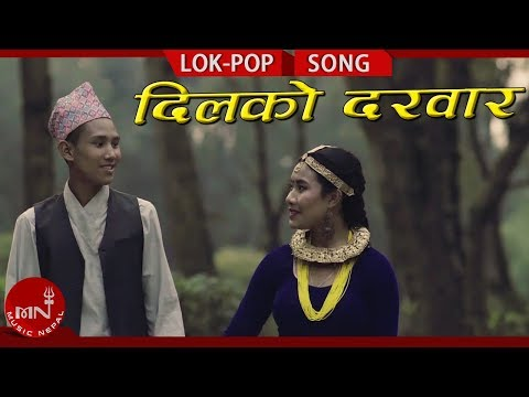 New Lok Pop Song 2075/2018 | Dil Ko Durbara