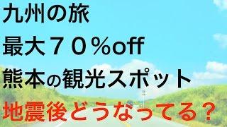 熊本城など熊本観光スポットが地震後どうなってるか調べてみた|九州観光支援旅行券最大7割引|熊本城,黒川温泉,阿蘇山,トロッコ列車,ミルク牧場,菊池渓谷,阿蘇神社,免の石