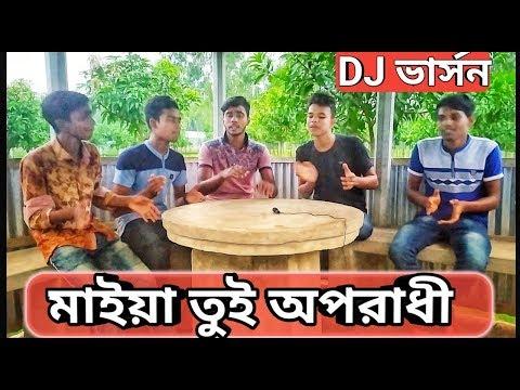 Oporadhi Remake | অপরাধী DJ Funny ভার্সন Song | Arman Alif | SMK Funny Tv