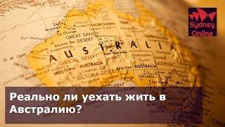 Реально ли иммигрировать в Австралию. Иммиграция в Австралию