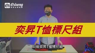 奕昇T恤標尺組T型5件套介紹|T恤熱轉印圖案對位工具|奕昇有限公司