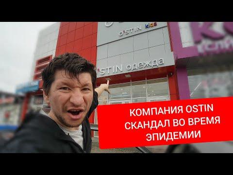 OSTIN Незаконно Заставляет Писать Заявление на Неоплачиваемый Отпуск!