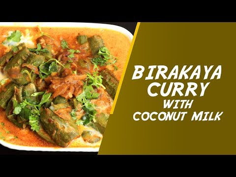 How to Make Birakaya Curry With Coconut Milk (బీరకాయ కూర కొబ్బరి ప