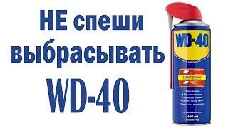 Не спеши выбрасывать WD-40. Есть новое применение!