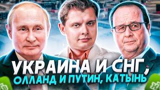 Евгений Понасенков (на НТВ): Украина и СНГ, Олланд и Путин, Катынь