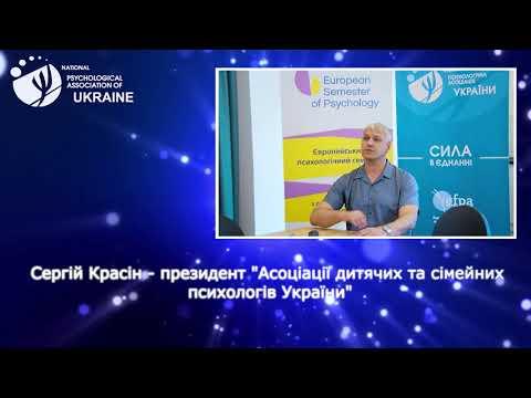 Фото Європейський семестр з психології.видео и монтаж Алекс