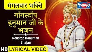 मंगलवार भक्ति : नॉनस्टॉप हनुमान जी के भजन : Nonstop Hanuman Bhajan : Bhakti Gana