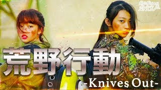 Gambar cover 【話題】女子高生が本気でリアル荒野行動再現してみた~Knives Out~