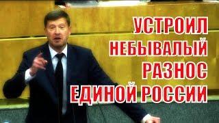 СРОЧНО! Депутат ГД Иванов УСТРОИЛ РАЗНОС ПРАВЯЩЕЙ ПАРТИИ!