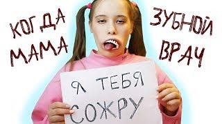 Каково Иметь Маму-Стоматолога?!