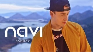 Ivan NAVI — Влипли [ПРЕМ