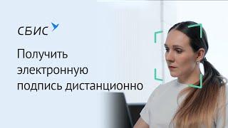 Как получить электронную подпись дистанционно