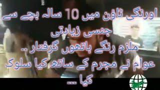 Breaking News | Orangi town may 10 sala bachi ke aghwa ke koshish nakam | Karachi bachi aghwa