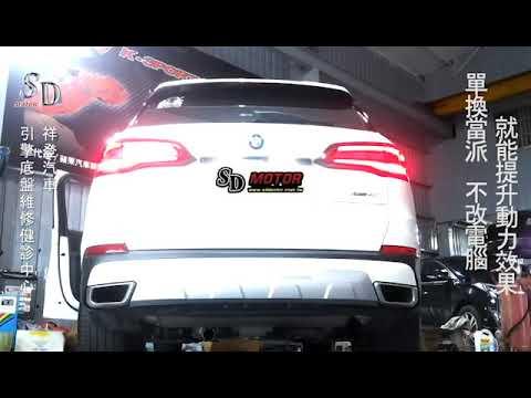 祥登汽車 BMW G05 安裝巨石當派效果