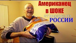 Американец в ШОКЕ от подарка из России