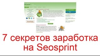 7 секретов заработка на Seosprint