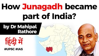 How Junagadh Became Part Of India? History And Timeline Of Junagadh Princely State #UPSC #IAS