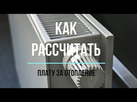 Уроки ЖКХ: как рассчитать плату за отопление