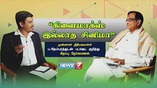 கிளைமாக்ஸ் இல்லாத சினிமா : ப.சிதம்பரம் | P. Chidambaram | Budget 2020-21