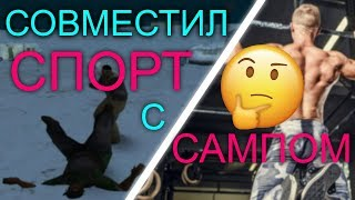 Workout + GTA:SAMP = ¯\_(ツ)_/¯  | Нарезка со стрима
