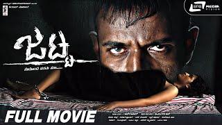 Jatta – ಜಟ್ಟ|| Kannada Full HD Movie || Kishore Kumar || Sukrutha Wagle ||