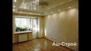 Капитальный ремонт квартиры, мкр. Климовск, г. Подольск