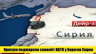 СРОЧНО! Российская Красуха поджарила самолёт НАТО у берегов Сирии