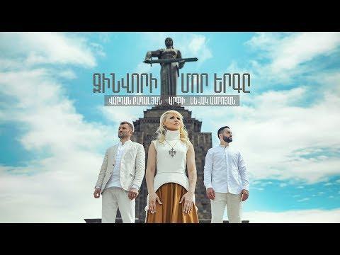 Arpi, Sevak Amroyan, Vardan Badalyan - Zinvori mor ergy