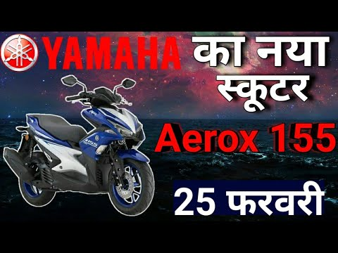 Yamaha Aerox 155 Scooter , Price, Specifications & features | Scooter 2018