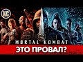 Видеообзор Мортал Комбат от КиноСоветник
