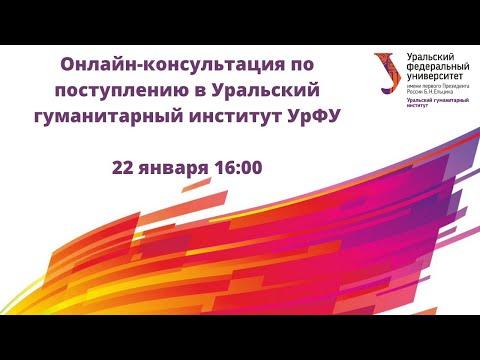, title : 'Онлайн-консультация для абитуриентов по поступлению в Уральский гуманитарный институт УрФУ