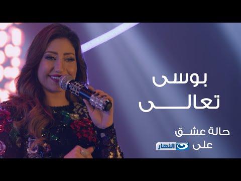 Bousy - Ta'ala - Halet Eshk Official Song©| بوسى - تعالى - الأغنية الرسمية لمسلسل حالة عشق