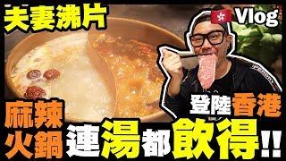 【Vlog】連湯都飲得!台式麻辣火鍋『夫妻沸片』登陸香港!w/ Kisa Kimi