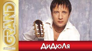 ДиДюЛя * Лучшая инструментальная музыка любимых исполнителей (2006) * GRAND Collection (12+)