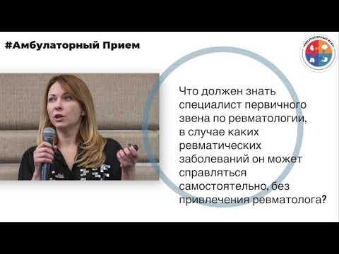 Сопровождение ревматолога: А. И. Загребнева