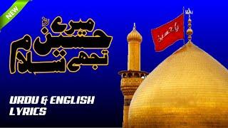 Mere Hussain Tujhe Salaam | Assalaam Ya Hussain | Lyrics