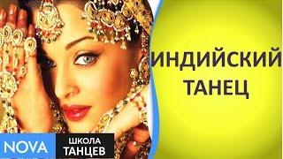 💥 Индийский танец двух девушек 💥 Money Money 💥 Красивый Индийский танец 💥 Школа танцев - #NOVA