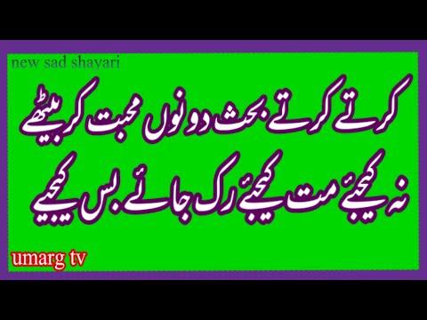 urdu sad poetry | 2line urdu poetry | sad love new poetry | umarg tv
