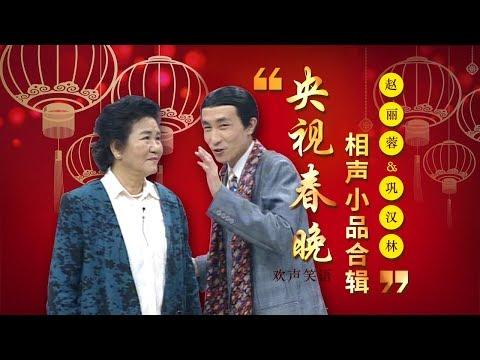 欢声笑语·春晚笑星作品集锦:赵丽蓉&巩汉林   CCTV春晚