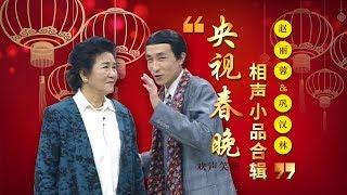 Download Video 欢声笑语·春晚笑星作品集锦:赵丽蓉&巩汉林 | CCTV春晚 MP3 3GP MP4